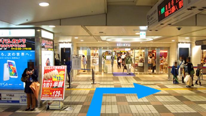 店 京 上大岡 急 百貨店